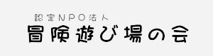 side-認定NPO法人冒険遊び場の会
